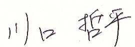 川口哲平の署名