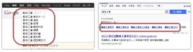検索エンジンからの提案 - オートコンプリート&関連語