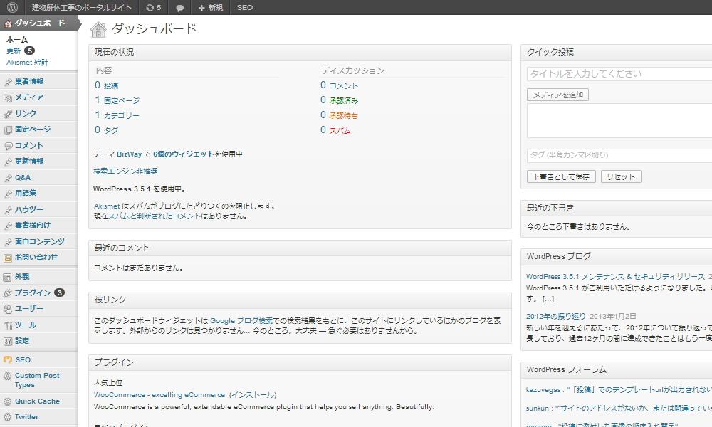 Wordpressの設置完了