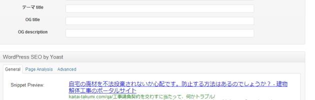 nanapiのSEOを真似て、タイトルを使い分ける