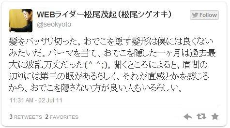 WEBライダー 松尾氏の反応