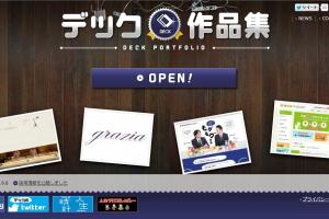 名古屋のデザイン事務所 株式会社デック