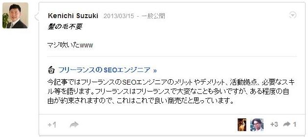 海外SEO 鈴木さんの反応
