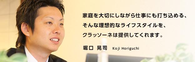 horiguchi