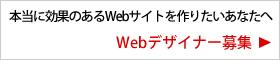 Webデザイナー募集