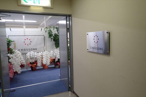 5月9日より新オフィスに移転しました!