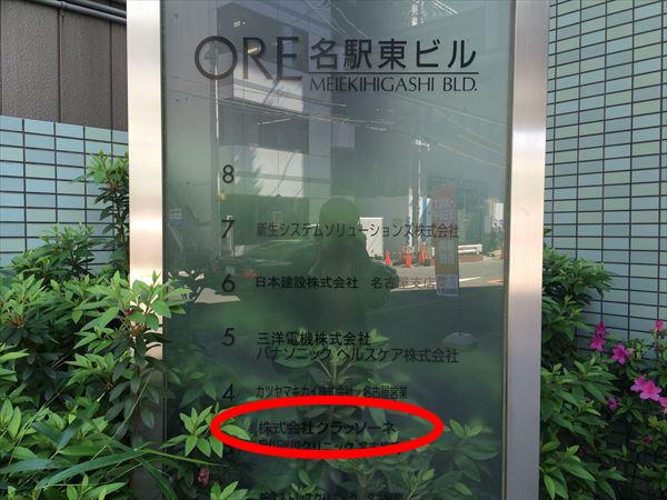 名古屋駅からの新・クラッソーネオフィスへのアクセス方法
