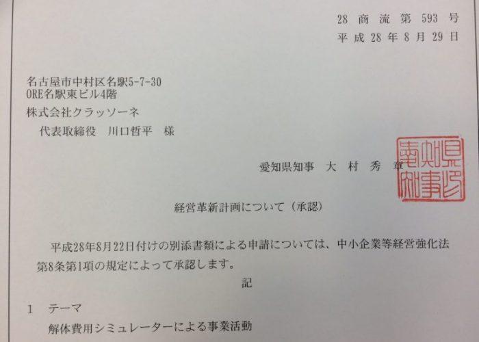 愛知県の中小企業の経営革新計画として、「解体費用シミュレーター」が承認されました