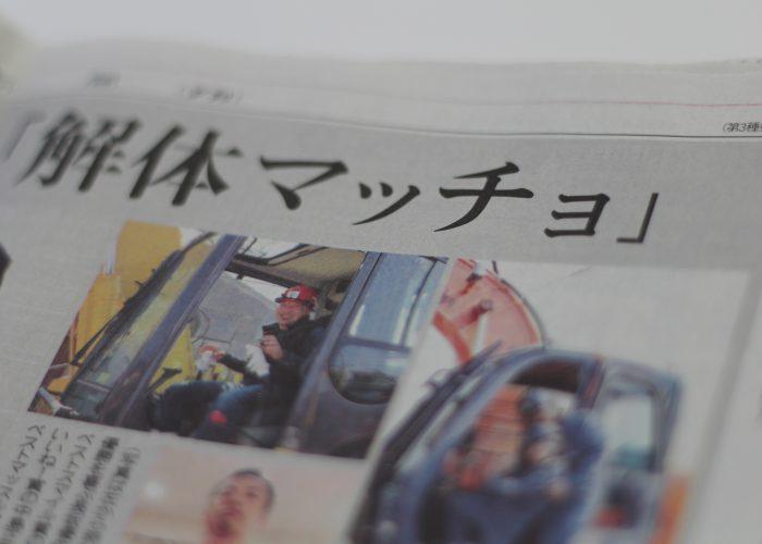 【解体マッチョ】解体業界イメージアップ企画!中日新聞に掲載していただきました!