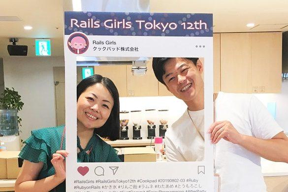 プログラミング未経験の人事がエンジニアイベントに飛び込んでみた話~Rails Girls Tokyo 12th体験記~
