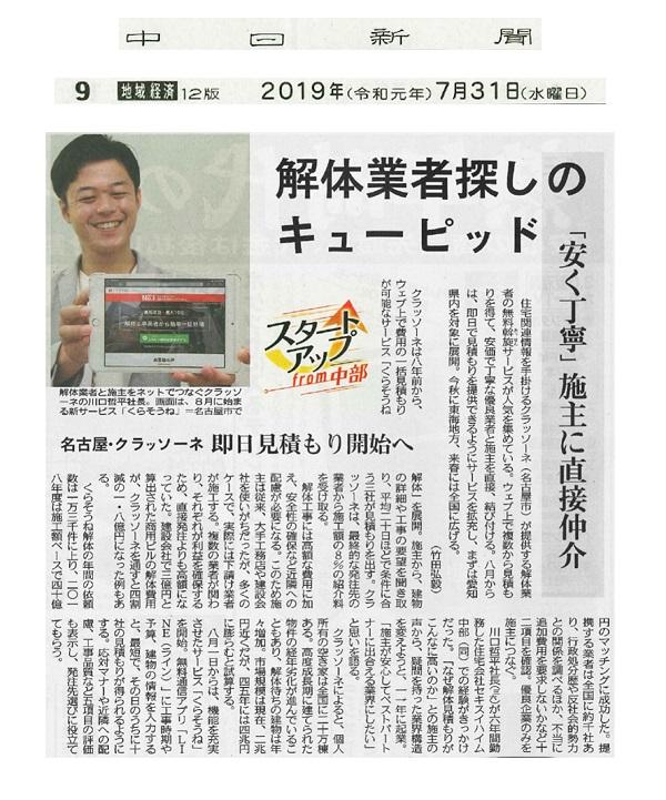 中 日 新聞