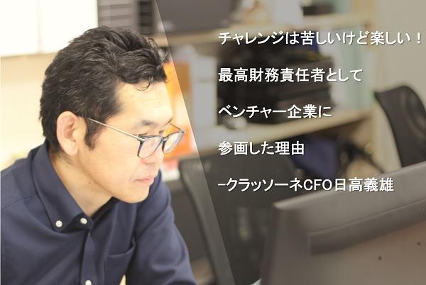 チャレンジは苦しいけど楽しい!最高財務責任者としてベンチャー企業に参画した理由-クラッソーネCFO日高義雄