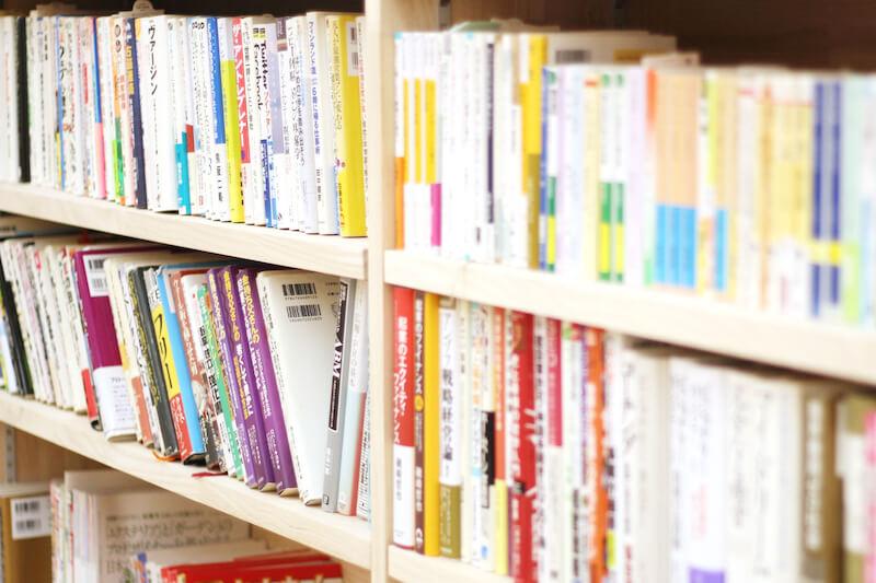 書籍購入補助