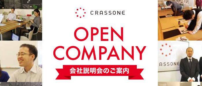 オープンカンパニー