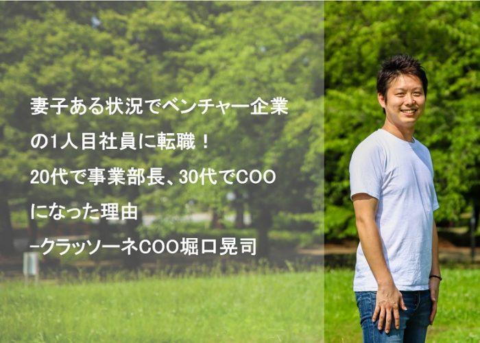 妻子ある状況でベンチャー企業の1人目社員に転職!20代で事業部長、30代でCOOになった理由-クラッソーネCOO堀口晃司