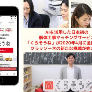 AIを活用した日本初の解体工事マッチングサービス「くらそうね」が2020年4月に全国展開!クラッソーネの新たな挑戦が始まる!