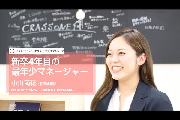 【クルーインタビュー】入社4年目の挑戦!最年少女性マネージャーの素顔に迫る!