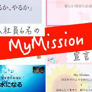 変化の激しい環境でも「マイミッション」があるから頑張れる!~新入社員6名のマイミッション宣言式~